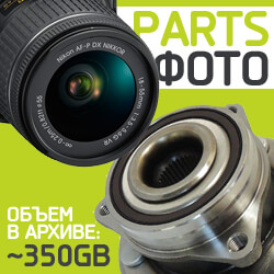 Pictures of auto parts
