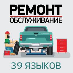 Ремонт и обслуживание 2021