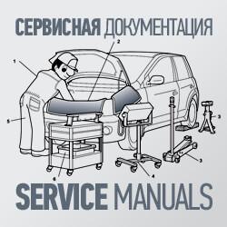 Сервисная документация 2019