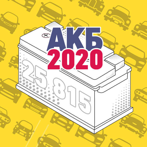 Car batteries catalogue with cross-references 2020